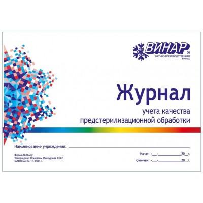 Журнал для учета качества предстерилизационной очистки ф.366/у Винар