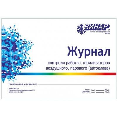 Журнал контроля работы стерилизаторов ф.257/у Винар