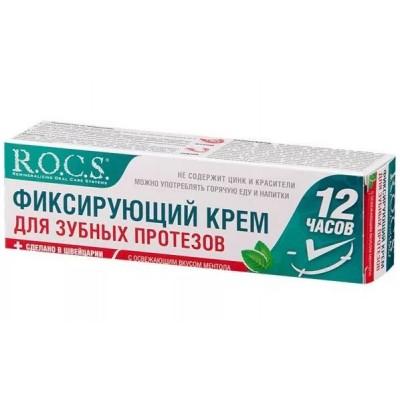 Фиксирующий крем R.O.C.S. для зубных протезов ментол 40г
