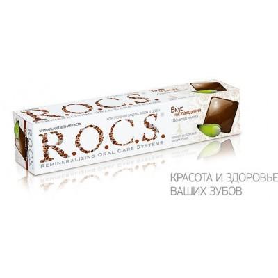 Зубная паста R.O.C.S. Шоколад и Мята 74г